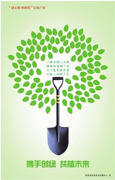 携手创绿 共植未来
